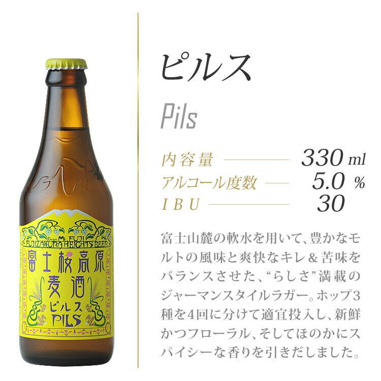 【ビールギフト】【お中元】「富士桜高原麦酒ごち...の紹介画像3