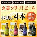 金賞地ビール飲み比べ:「富士桜高原麦酒お試し4本セット」【送...