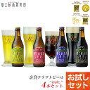 金賞地ビール飲み比べ:「富士桜高原麦酒お試し4本セット」【条件付き送料無料】【クラフトビール】【期間