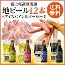【ビールギフト】【敬老の日】「富士桜高原麦酒ごちそう12本セット」地ビール飲み比べ&アイスバイン&ソ