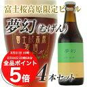 ライトで爽快な 当ブルワリー初のライ麦ビール!上面発酵とモルト由来のさわやかな酸味限定ビール「富士桜高原麦酒 夢幻(むげん)」4本セット