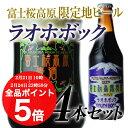 アルコール度数7.0% 燻製モルトが香る限定ビールクラフトビール「富士桜高原麦酒ラオホボック」4本セット