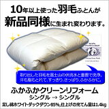 羽毛布団リフォーム(ふかふかクリーンリフォーム) シングル → シングル