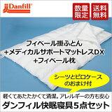 ダンフィル快眠寝具3点セット フィベール掛け布団とフィベールピローとメディカルサポートマットレスDXの3点のセットにピロケース、シーツおまけつき