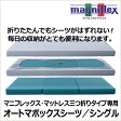 マニフレックス オートマボックスシーツ シングル マニフレックス三つ折りタイプ メッシュウィング専用シーツ 送料無料 在庫あり
