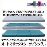 マニフレックス オートマボックスシーツ シングル マニフレックス三つ折りタイプ メッシュウィング専用シーツ 在庫あり