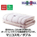 マニフレックス マニコスモ ダブル magniflex 高反発ベッド布団 オーバーレイ 体圧分散敷きふとん 送料無料