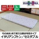 マニフレックス イタリアンフトン 2 セミダブル magniflex 高反発 敷き布団(敷きふとん・敷布団)
