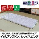 マニフレックス イタリアンフトン 2 シングルロング magniflex 高反発 敷き布団(敷きふとん・敷布団)長身サイズ