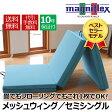 マニフレックス メッシュウィング セミダブル magniflex 三つ折り 高反発 マットレス