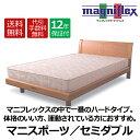 マニフレックス マニ・スポーツ セミダブル SD magniflex 高反発 ハードタイプ 硬め ベッドマットレス