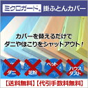ミクロガード掛けふとんカバー ダブル DL 寝具の防ダニ対策は布団カバーから カラー掛け布団カバー 昭和西川製 ダニアレルギーの方におすすめのふとんカバー