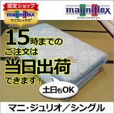 マニ・フトン ジュリオ シングル マニフレックスの日本限定モデルの敷ふとん