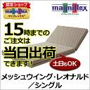 マニフレックス メッシュウィングレオナルド シングル  magniflex 高反発 体圧分散三つ折り マットレス