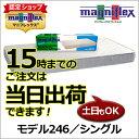 マニフレックス モデル246 シングル magniflex model246 S-Model JP