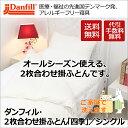 ダンフィル2枚合わせ掛け布団 四季 シングル danfill...