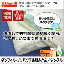 ダンフィル ノンバクテル肌ふとん シングル 抗菌 バクテリア...