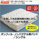 ダンフィル ノンバクテル 敷きパッド シングル デンマーク製 銀イオン抗菌 寝具の臭い