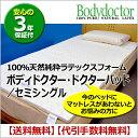 【シーツおまけつき】ボディドクター ドクターパッド830 セミシングル ラテックスマット 腰痛・床ずれ予防 ベッド用オーバーレイ 正反発マットレスパット