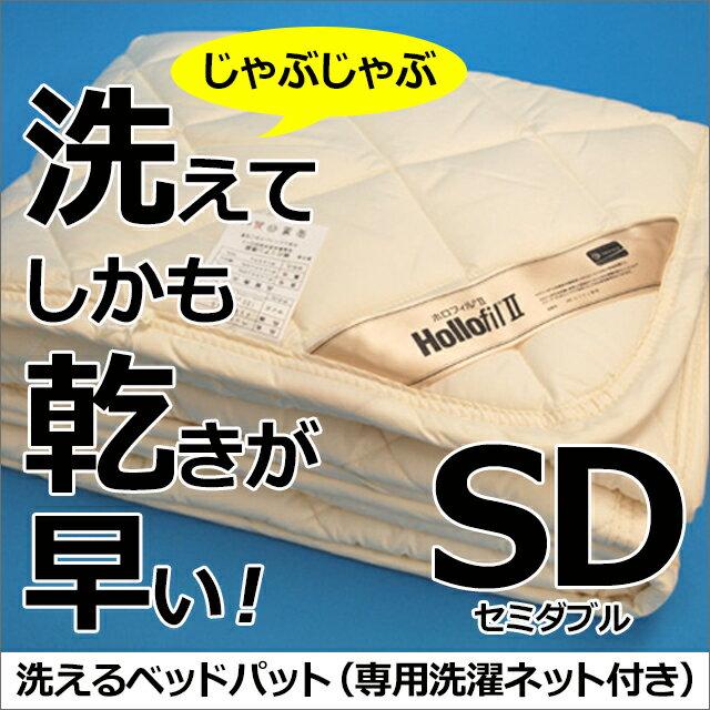 洗えるベッドパット セミダブル