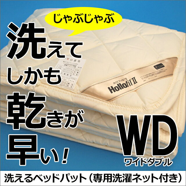 洗えるベッドパット ワイドダブル