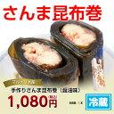 手作りさんま昆布巻(醤油味)秋刀魚を1尾昆布でまいていますや...