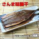 手作りさんま味醂干秋刀魚の中骨と腹骨をとり昔からの味で漬け込んでいます3枚入り3個【冷凍】【秋刀魚 味醂干】