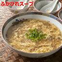 石渡商店 ふかひれスープ 濃縮スープ5袋入ギフト【thxgd...