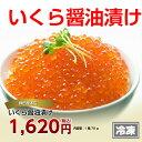 【気仙沼 いくら】いくら醤油漬け 75g(冷凍)【三陸 いく...