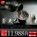 蒼天伝 大吟醸桐箱入り 1.8L【気仙沼 地酒】【名入れ】