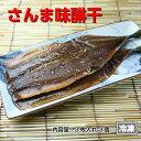 マルトヨ食品 手作りさんま味醂干秋刀魚の中骨と腹骨をとり昔からの味で漬け込んでいます3枚入り3個【冷凍】【秋刀魚 味醂干】
