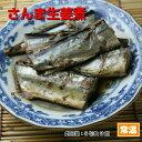 手作りさんま生姜煮骨まで柔らかく食べれます3個【秋刀魚生姜煮...