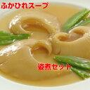 石渡商店 ふかひれ姿煮とふかひれ濃縮スープの缶詰ギフトセット...