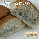パン工房 気仙沼クリームサンドごま 昔懐かしいコッペパン柔らかくて美味しい地元で人気のパン【人気の菓子パン】クリームサンド ごま