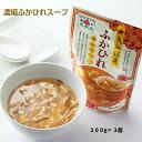 ふかひれスープ  濃縮タイプ3袋 気仙沼産