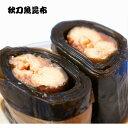 秋刀魚昆布巻き 手作りさんま昆布巻(醤油味)秋刀魚を1尾昆布...