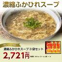 ふかひれスープ 濃縮タイプ3袋入【thxgd_18】