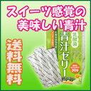 【送料無料】乳酸菌青汁ゼリー 450g(15g×30包)スティックタイプで便利【大麦若葉】【プラセンタ】【レスベラトロール】