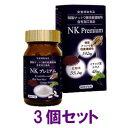NKプレミアム(60カプセル) 約1か月分 3個セット 納豆のネバネバに含まれるナットウキナーゼに紅麹とイチョウ葉でプレミアムをお届け
