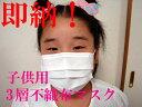 【子供用マスク 3層構造不織布サージカルマスク50枚入り(色ホワイト)】【中国】【N95】10P01Sep13