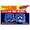 【第2類医薬品】鼻炎カプセル「キュキュ」S(12カプセル) ...