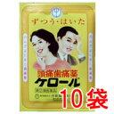 【指定第2類医薬品】ケロール(3包)10袋セット 肩こり 腰...
