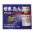 【指定第2類医薬品】ゼリス液(10mL×3本) せきどめ せ...