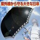 肩までスッポリ収まる☆紫外線をしっかりカットする大きめの日傘!!UVカット99%以上【紫外線から守る大きな日傘】10P13Apr09
