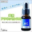 ビューナ 薬用アクネッセンスO【ニキビ】【肌荒れ】【医薬部外品】