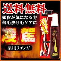 送料無料【薬用凌駕(リョウガ)】(アランテ2)リョオガ、育毛剤、薄毛