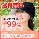 在庫限り【送料無料】菊池桃子プロデュースEmom 自分で作るくしゅふわ帽子【UVカット】【紫外線対策】