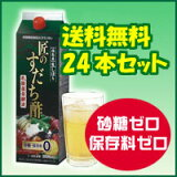 【】匠のすだち酢 24本セット【砂糖ゼロ、保存料ゼロ】【s】
