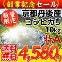 [free shipping] [establishment of a business memory sale] Kyoto Tango product Koshihikari special cultivation rice :10 kg of polished rice (5 kg *2) [24 yearly output] [特 A carefully selected area] [amount-limited] [go, and shine]