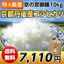 "[free shipping] Kyoto Tango product Koshihikari contract cultivation rice ""shrine low dining table of Kyoto :"" 10 kg of polished rice [24 yearly output] [特 A area] [comfortable ギフ _ expands] [comfortable ギフ _ expands an address] [go, and shine] [tomorrow easy correspondence]"